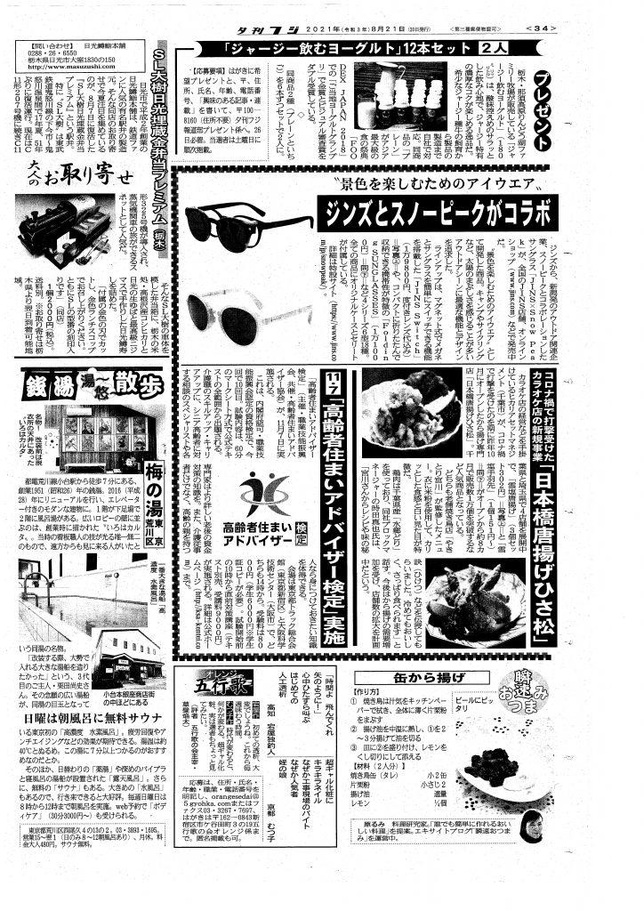 20210820夕刊フジ掲載紙